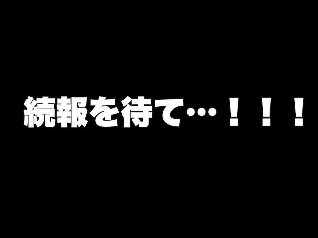 f:id:takenoko6285:20161017180057j:image