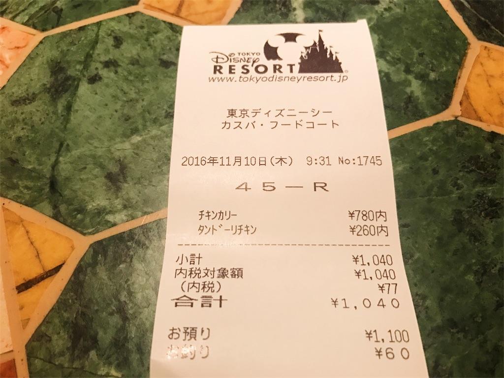 f:id:takenoko6285:20161113093156j:image