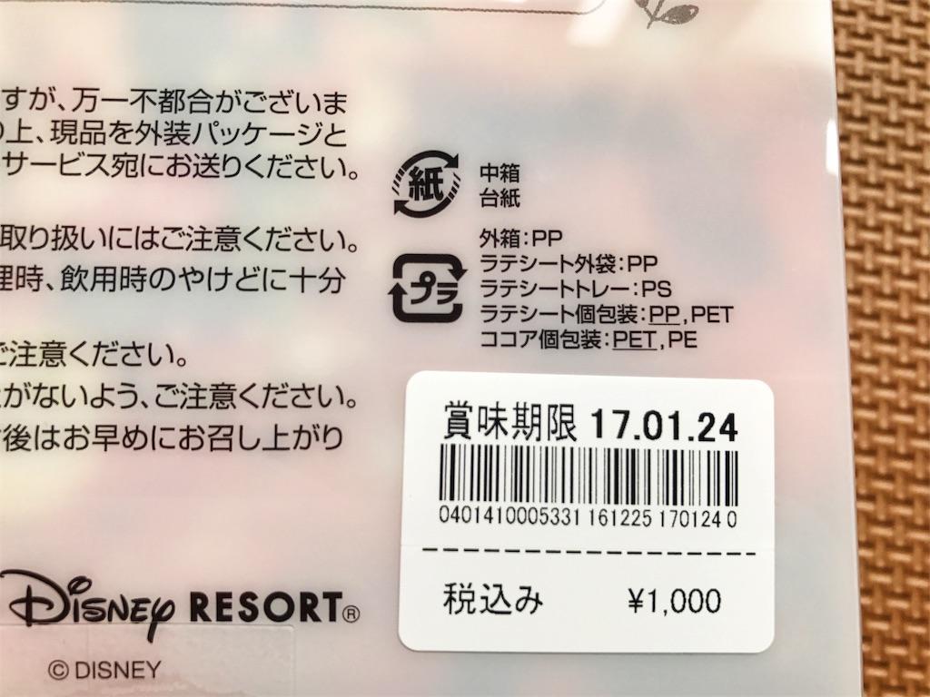 f:id:takenoko6285:20161116165125j:image