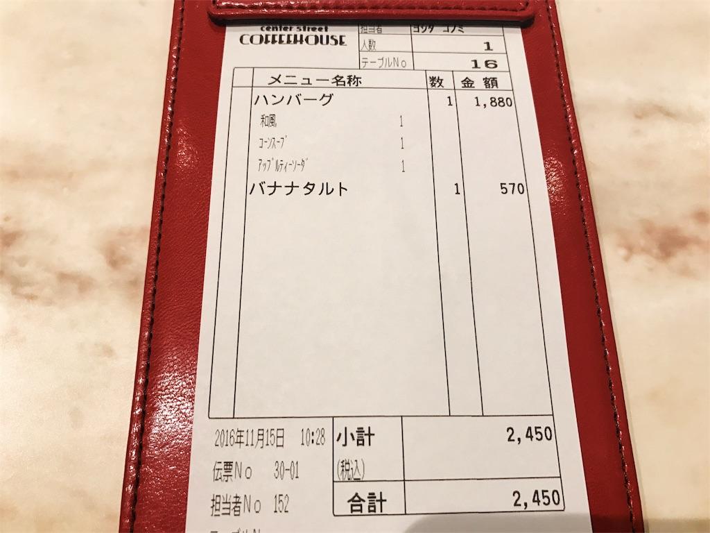 f:id:takenoko6285:20161117203647j:image