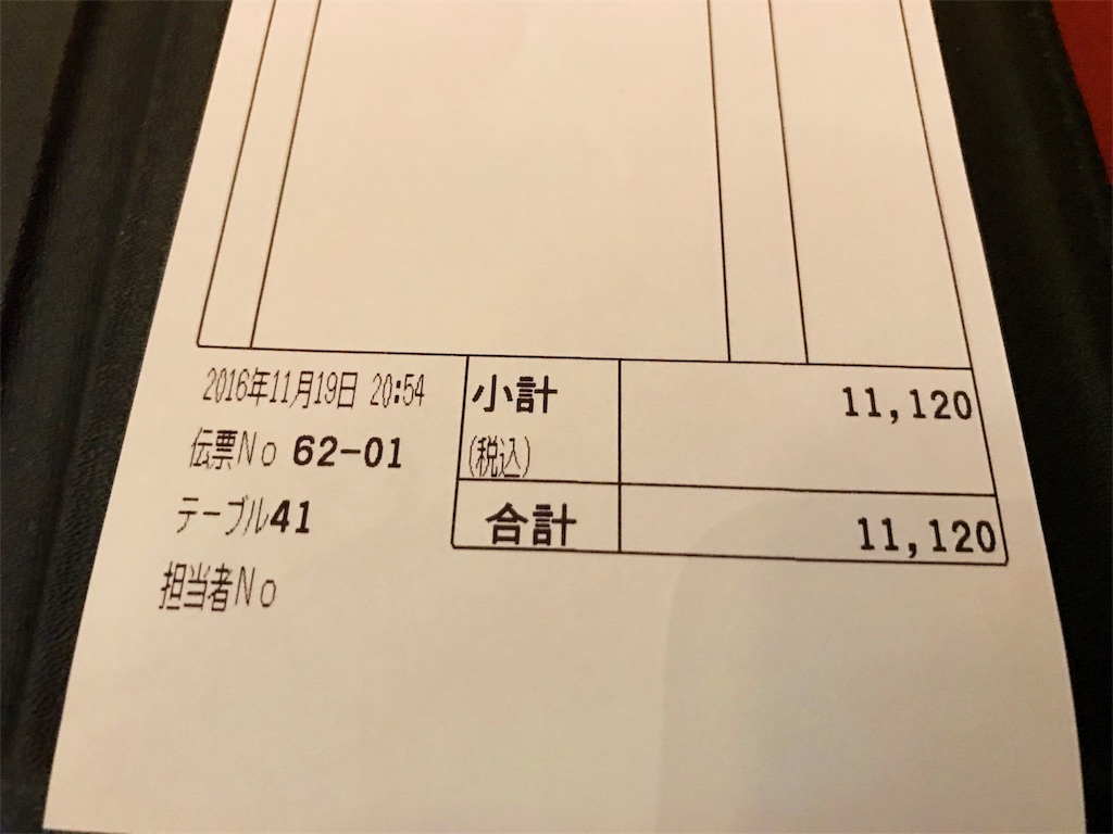 f:id:takenoko6285:20161121213501j:image