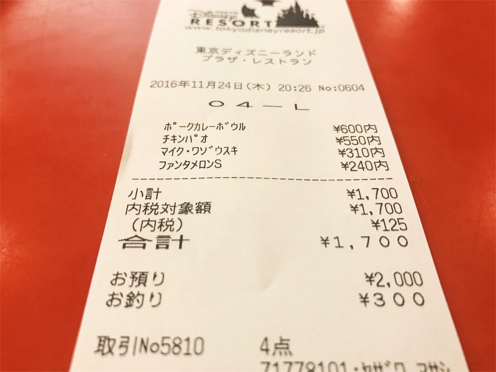 f:id:takenoko6285:20161127063617j:image