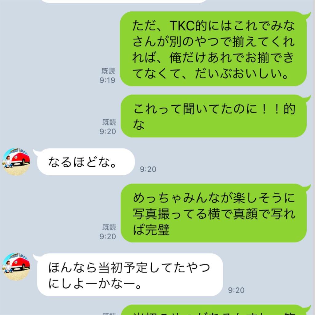 f:id:takenoko6285:20161206170533j:image