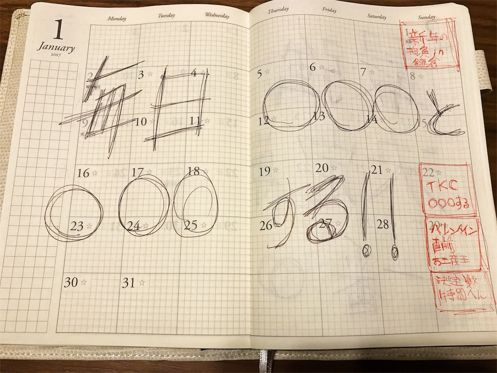 f:id:takenoko6285:20161215204852j:image