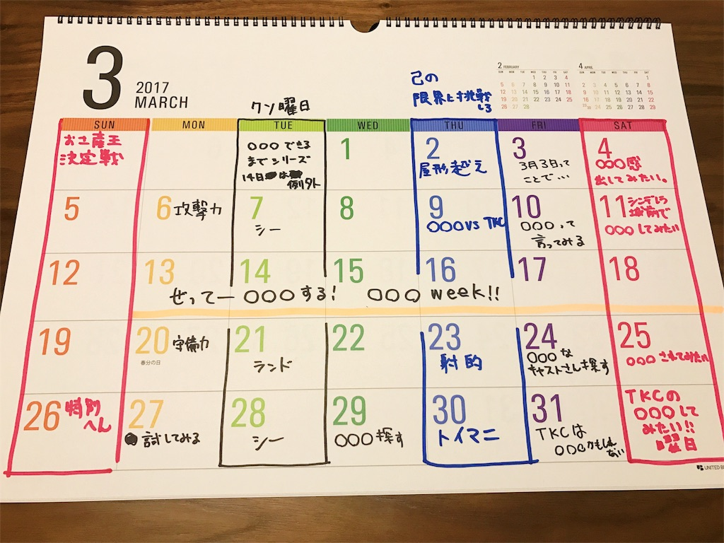 f:id:takenoko6285:20161222210303j:image
