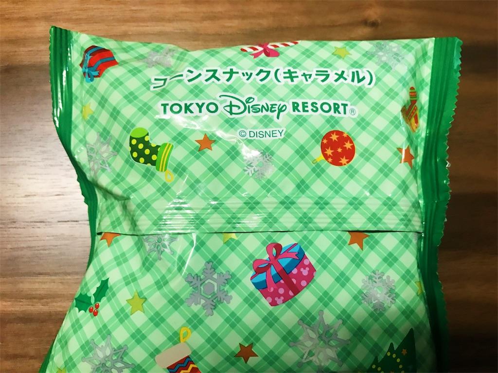 f:id:takenoko6285:20161226201037j:image