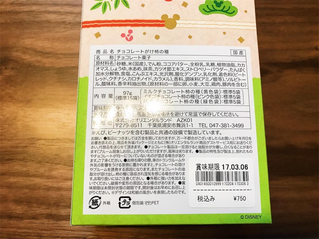 f:id:takenoko6285:20161230131955j:image