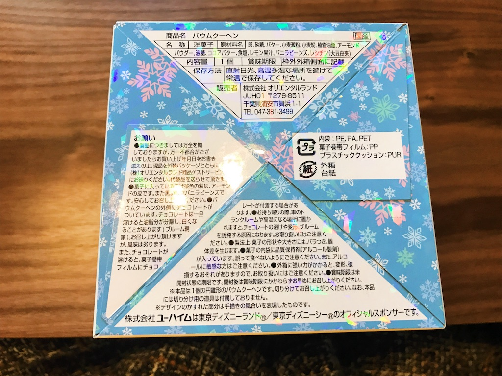 f:id:takenoko6285:20170110165952j:image