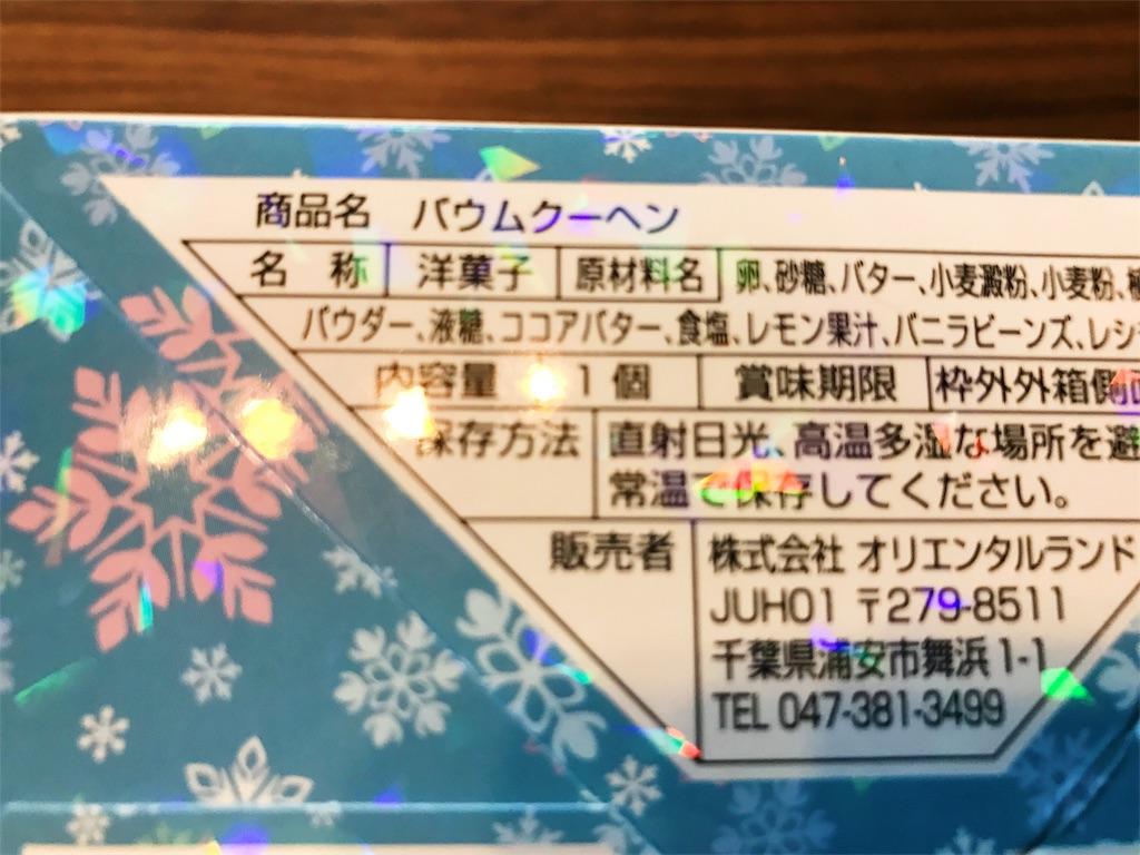 f:id:takenoko6285:20170110170020j:image