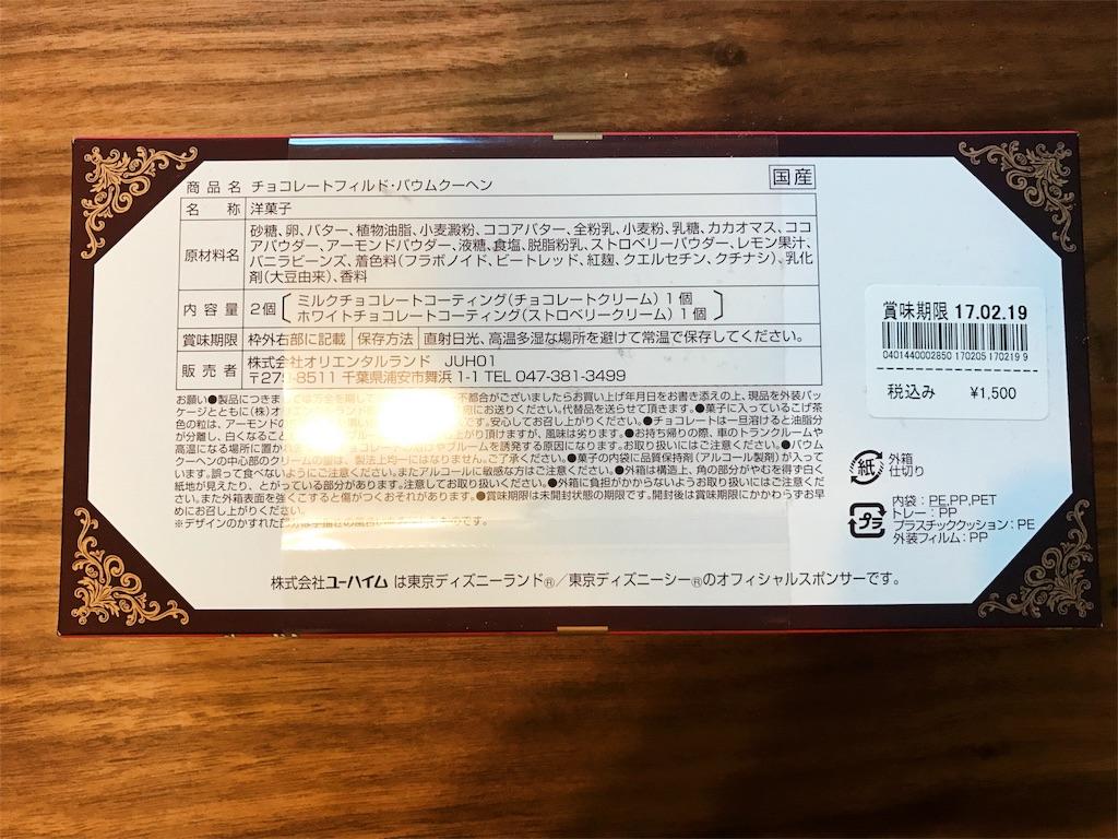 f:id:takenoko6285:20170117180911j:image