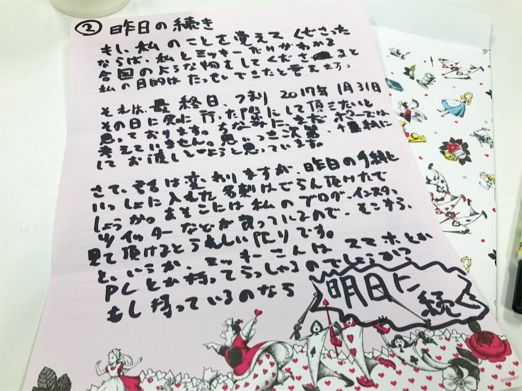 f:id:takenoko6285:20170128224235j:image