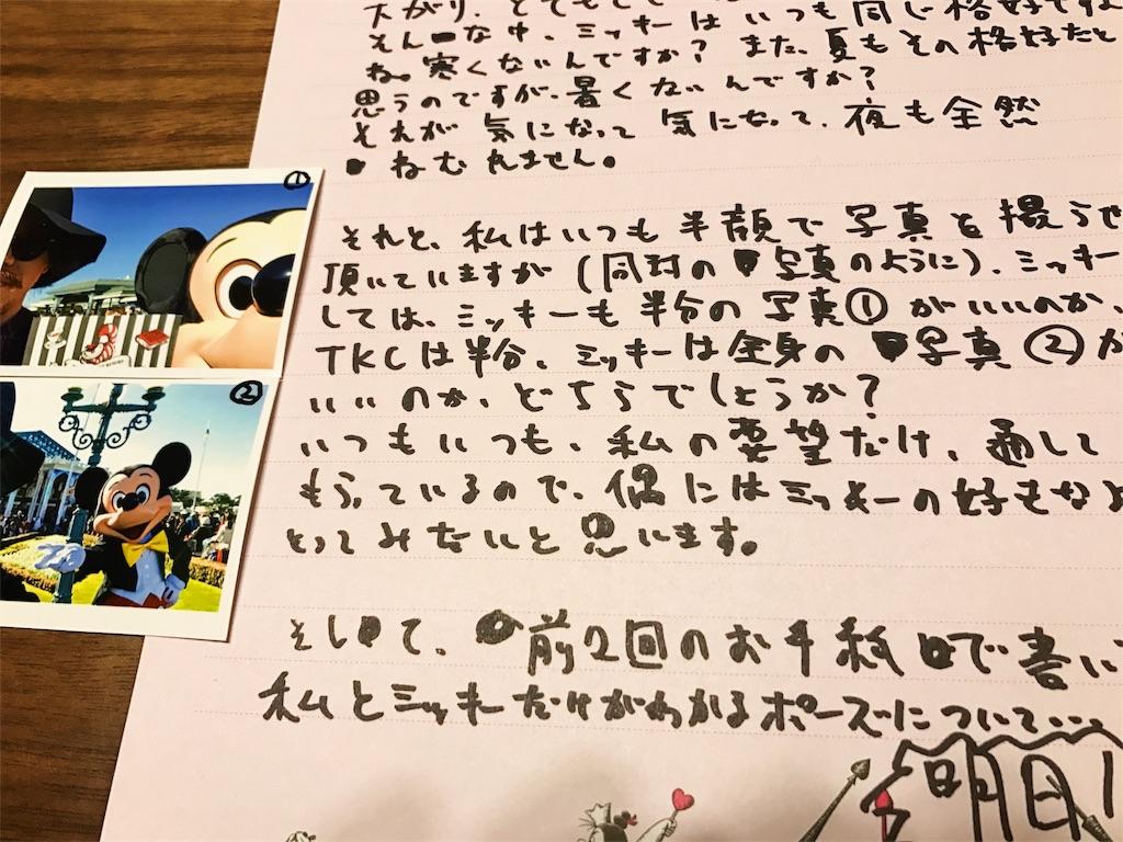 f:id:takenoko6285:20170129142012j:image