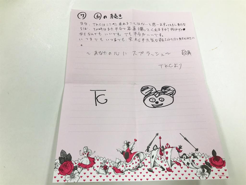 f:id:takenoko6285:20170201191758j:image