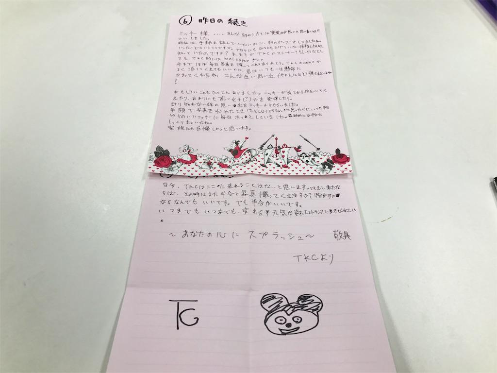 f:id:takenoko6285:20170201191824j:image