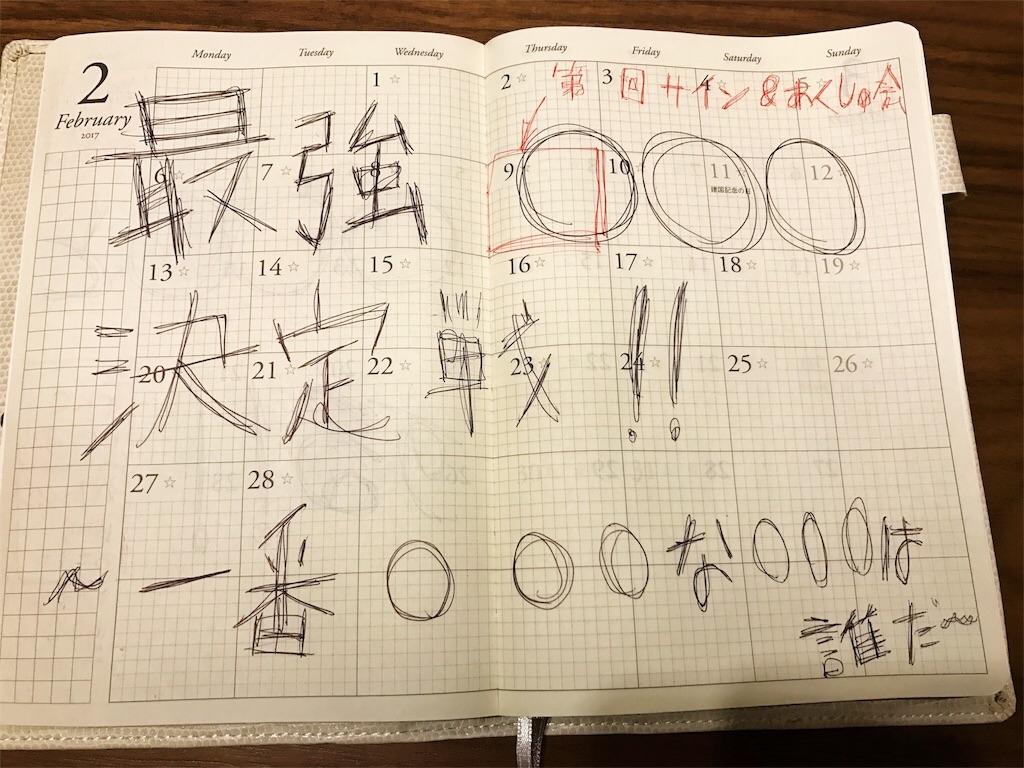 f:id:takenoko6285:20170201202043j:image
