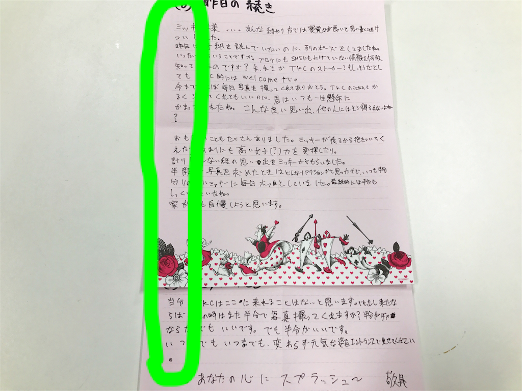 f:id:takenoko6285:20170202183027p:image