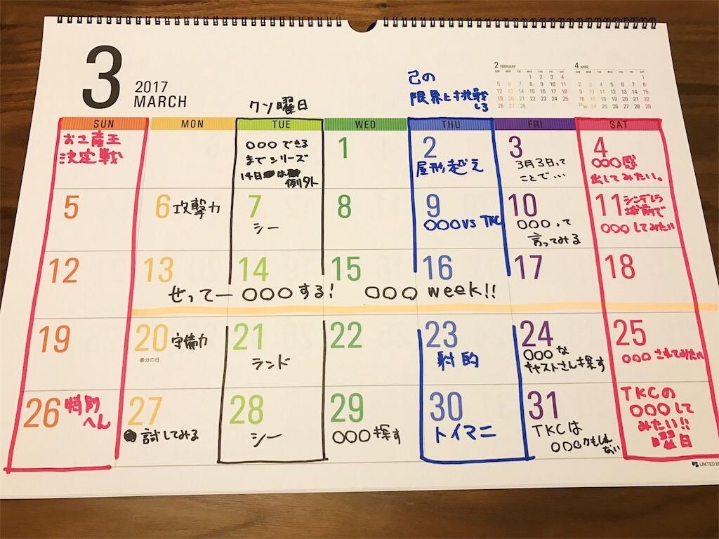 f:id:takenoko6285:20170220203013j:image