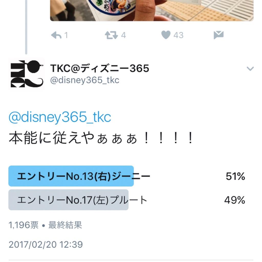 f:id:takenoko6285:20170222201154j:image