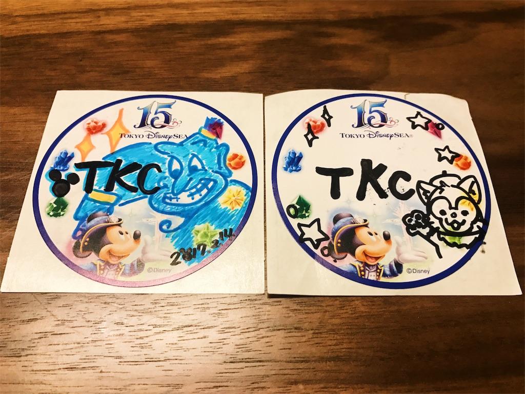 f:id:takenoko6285:20170223125158j:image