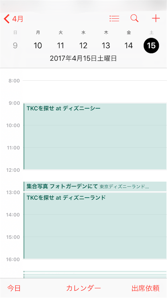 f:id:takenoko6285:20170317085229p:image