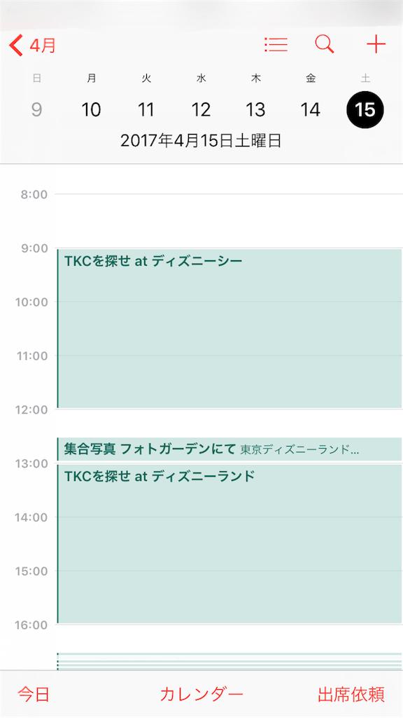f:id:takenoko6285:20170423192047p:image