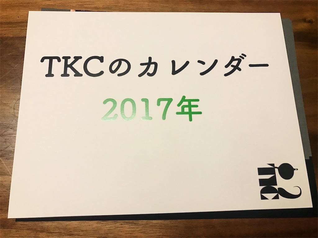 f:id:takenoko6285:20170423202918j:image