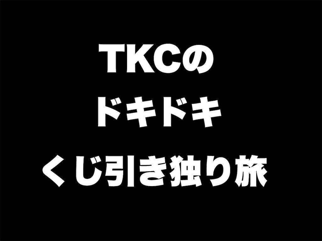 f:id:takenoko6285:20170507143039j:image