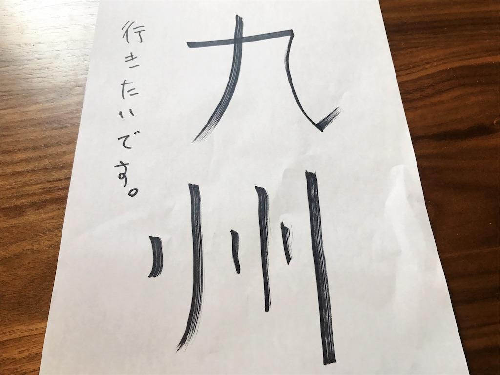 f:id:takenoko6285:20170507151621j:image
