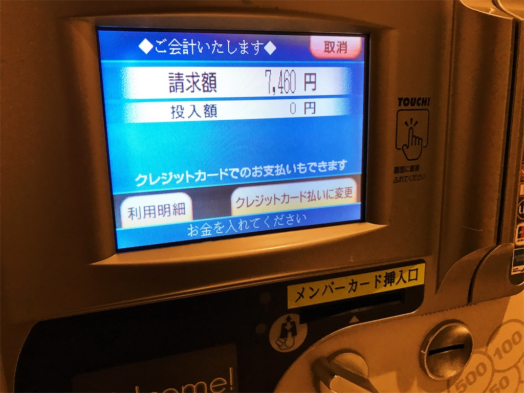 f:id:takenoko6285:20170705200601j:image