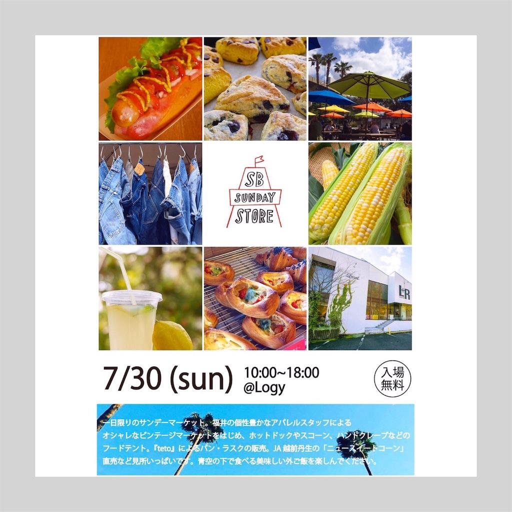 f:id:takenoko6285:20170718205231j:image