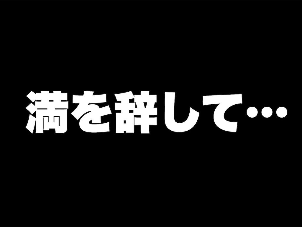 f:id:takenoko6285:20170719193507j:image