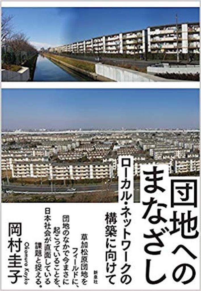 f:id:takenokochan104:20200229224925j:image