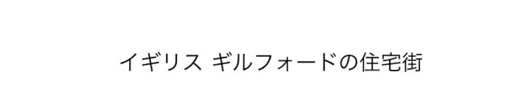 f:id:takeo1954:20160920170107j:image