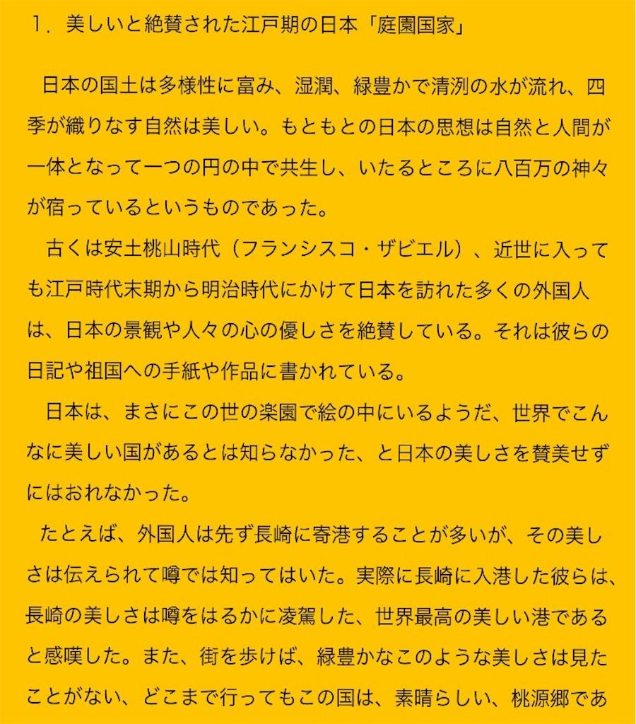 f:id:takeo1954:20161011131647j:image