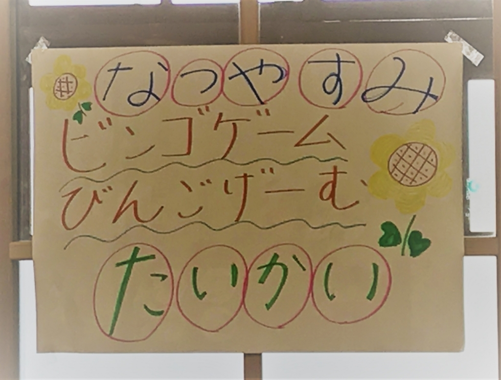 f:id:takeohoukago:20180816093318j:plain