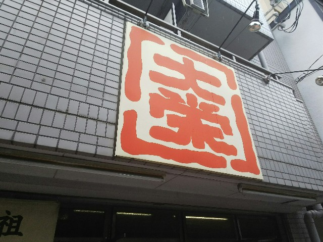 f:id:takeoki:20180424133038j:image