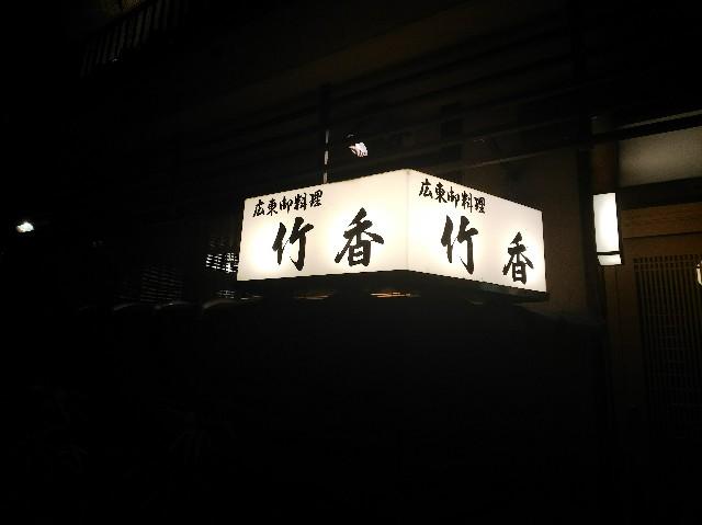 f:id:takeoki:20181204081726j:image