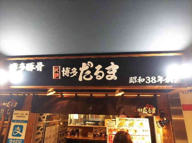f:id:takeoki:20190511125007j:image
