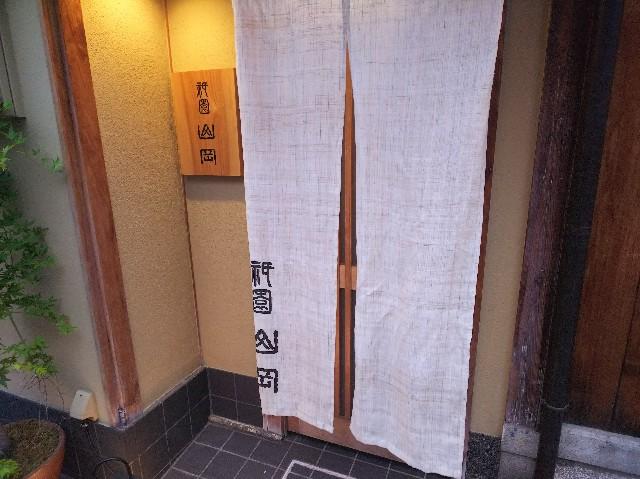 祇園 山岡