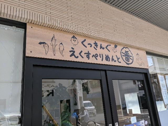 f:id:takeoki:20190731080736j:image