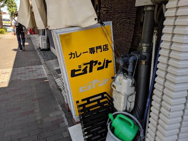 f:id:takeoki:20190809080810j:image