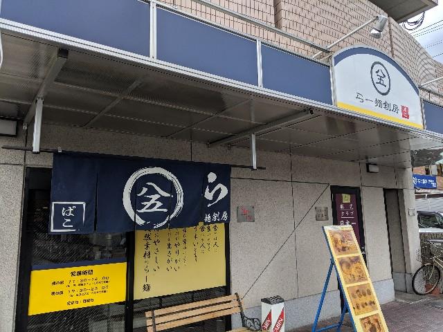 f:id:takeoki:20190822080252j:image