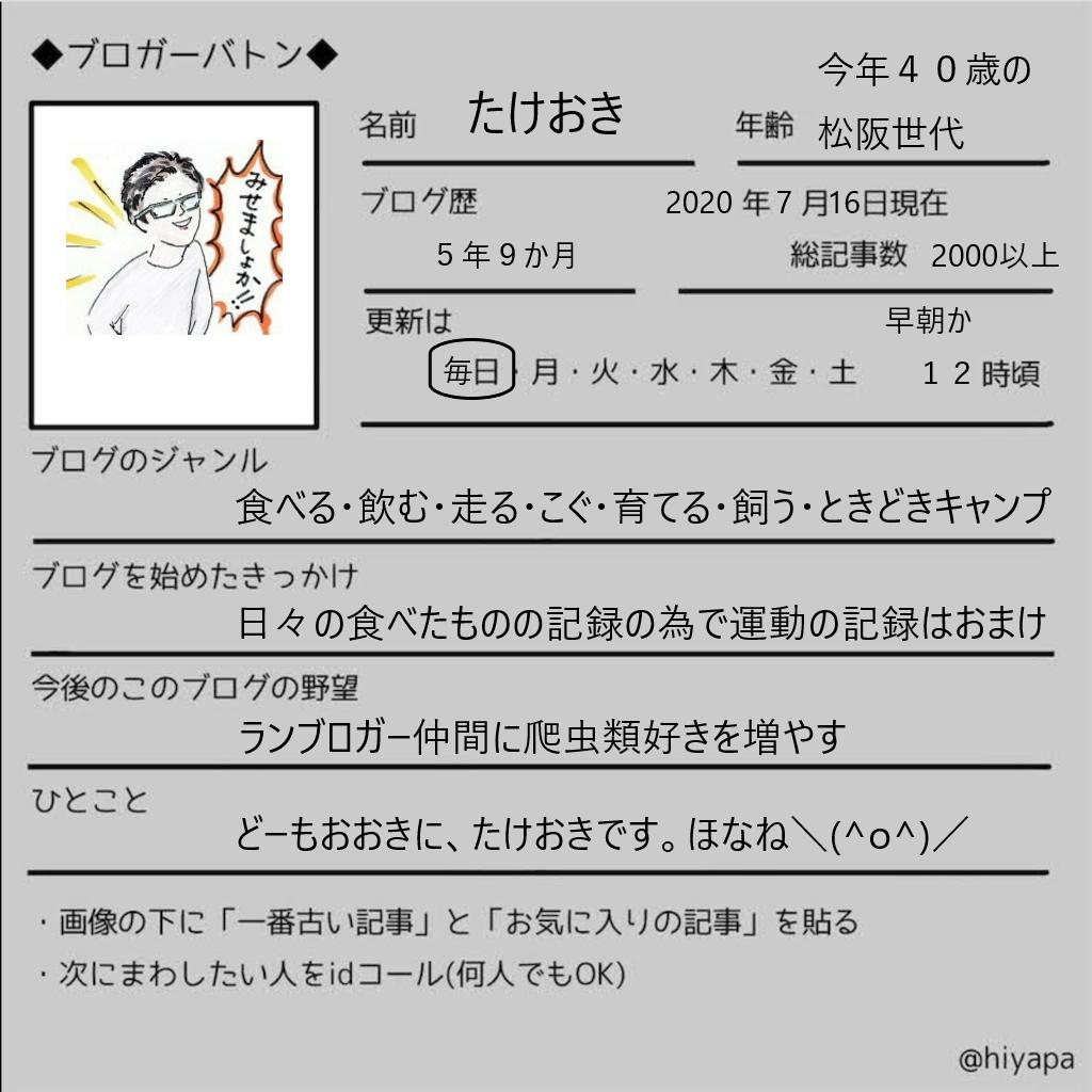 f:id:takeoki:20200716124217p:plain