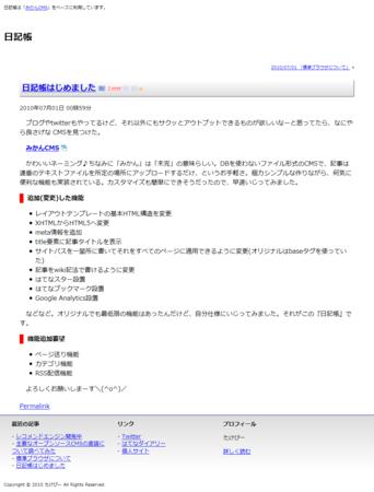 f:id:takeru-c:20100702011315p:image