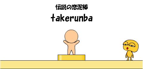 f:id:takerunba:20080925005652p:image