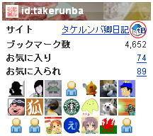 f:id:takerunba:20081124153751j:image