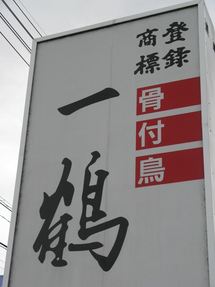 f:id:takerunba:20090112134257j:image:h500