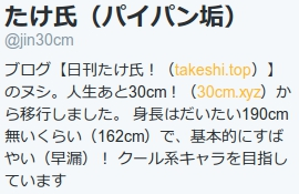 f:id:takesan30cm:20170131125331j:plain