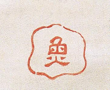 長沢芦雪の画像 p1_23