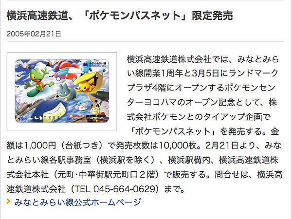 050222ポケモンPASMO記事